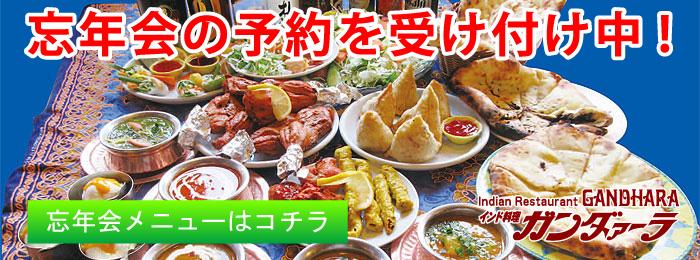 ガンダァーラ(刈谷) 忘年会予約