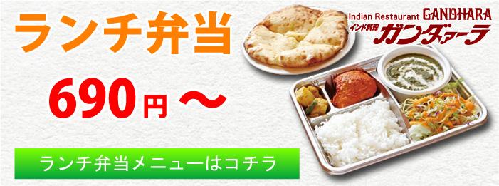 ガンダァーラ(刈谷) ランチ弁当