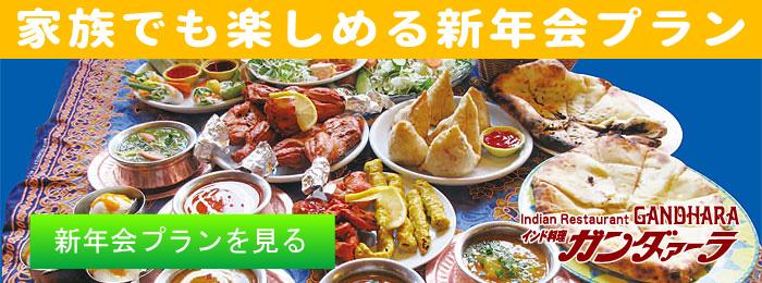 ガンダァーラ(刈谷) 新年会予約
