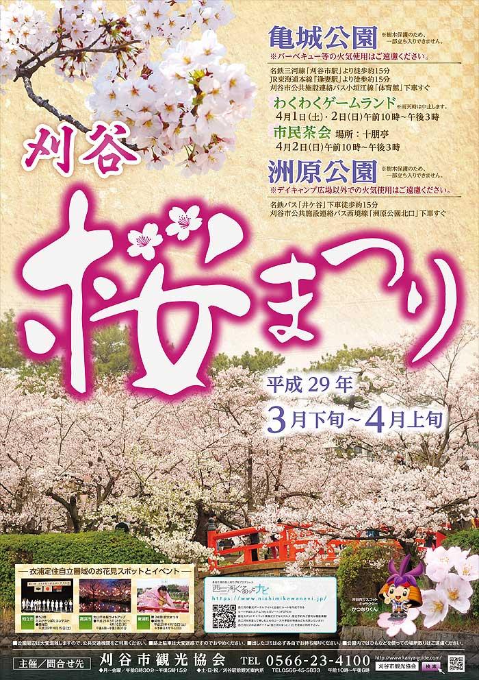 亀城公園(刈谷) 桜まつり