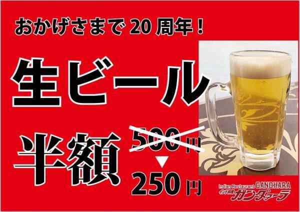 刈谷 生ビール半額