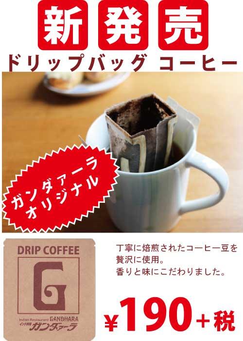 刈谷 焙煎コーヒー