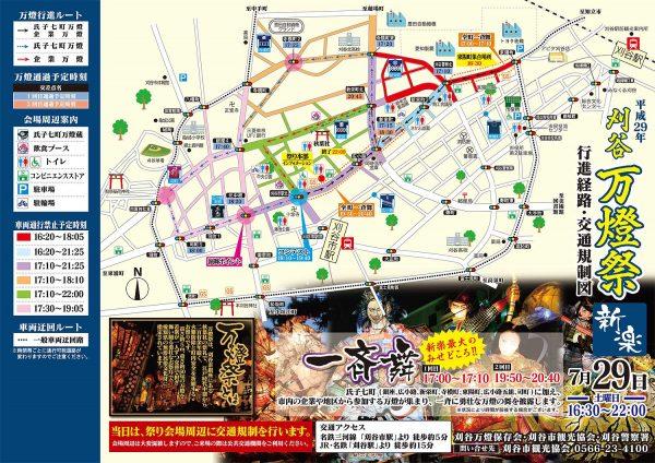 万燈祭り2017 新楽(7/29)の交通規制