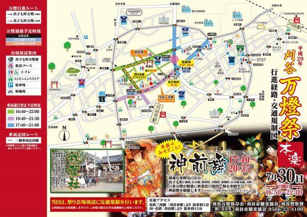 万燈祭り2017 本楽(7/30)の交通規制
