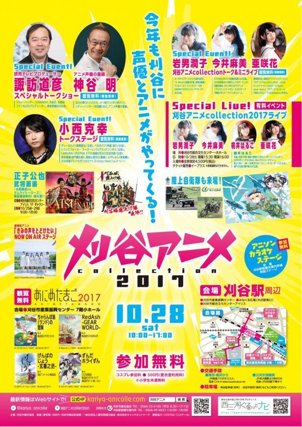 刈谷アニメcollection2017