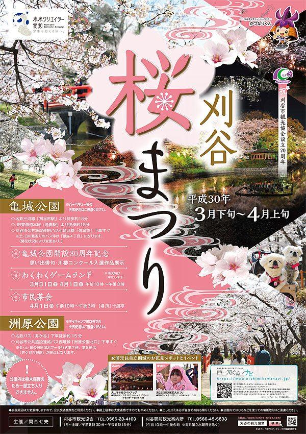 亀城公園(刈谷)-桜まつり-2018