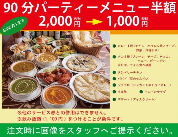 ガンダァーラ 刈谷 ディナー限定で90分パーティメニュー半額