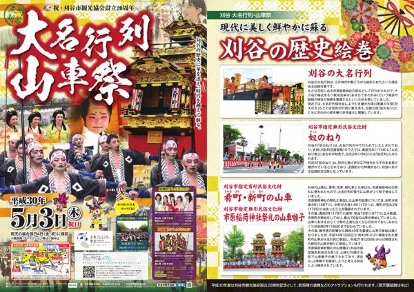 刈谷市 大名行列ポスター表