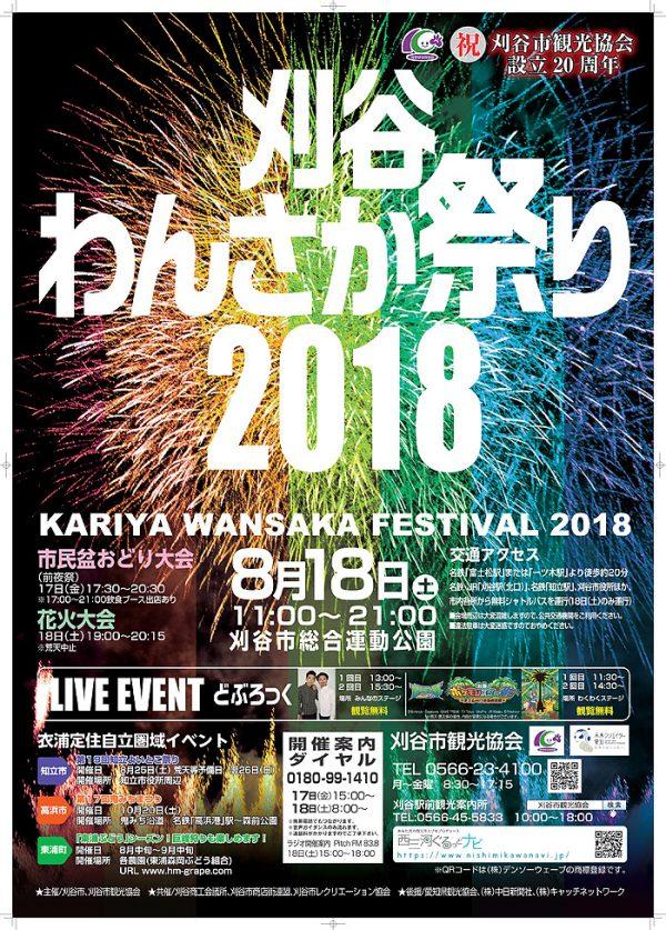 刈谷わんさか祭り・花火大会2018