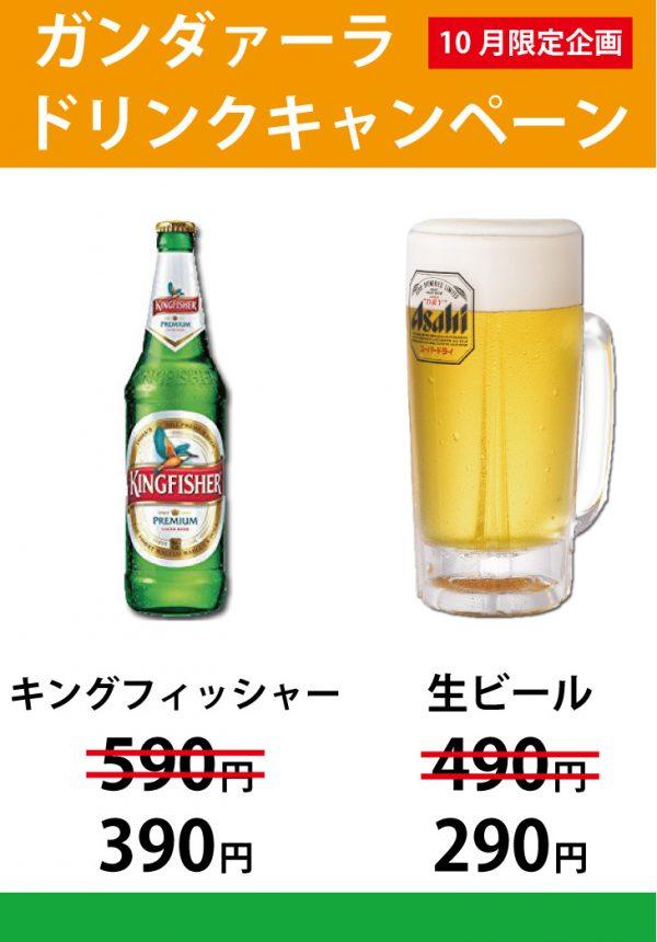 ドリンクキャンペーン(生ビール・キングフィッシャーがお得)