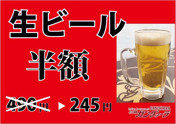 ガンダァーラ(刈谷) 生ビール半額