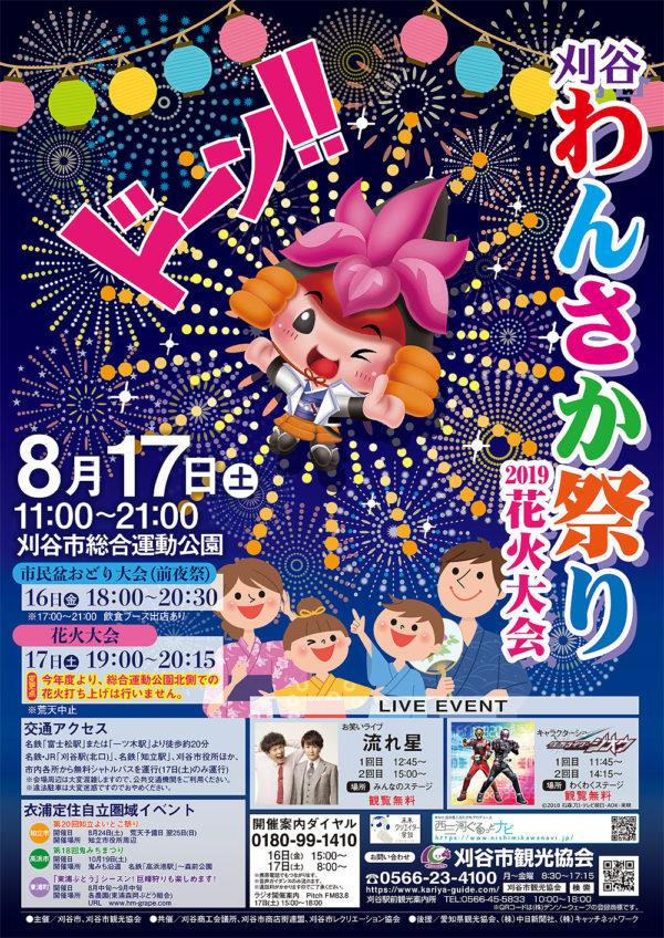 刈谷わんさか祭り・花火大会2019