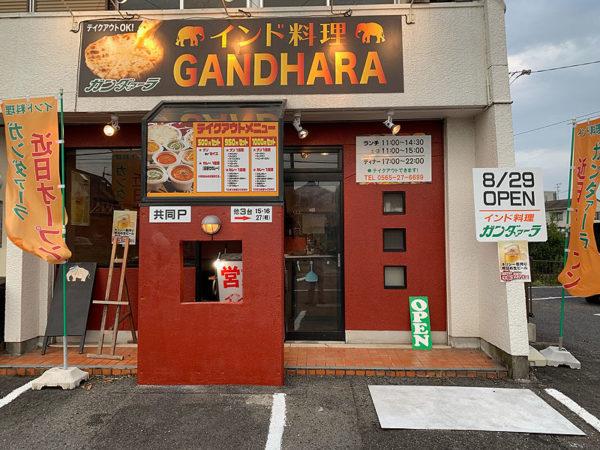 ガンダァーラ豊田店
