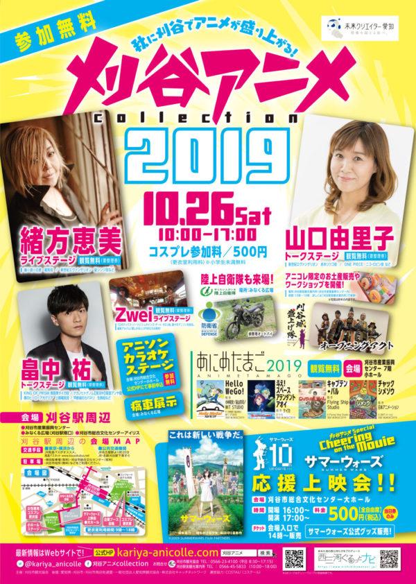 刈谷アニメ collection2019