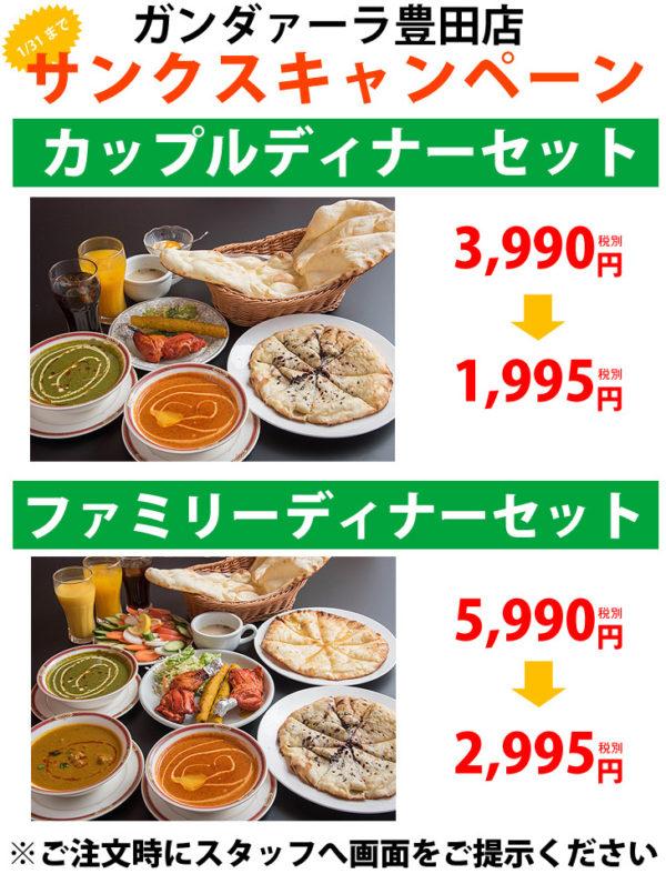 豊田店サンクスキャンペーン