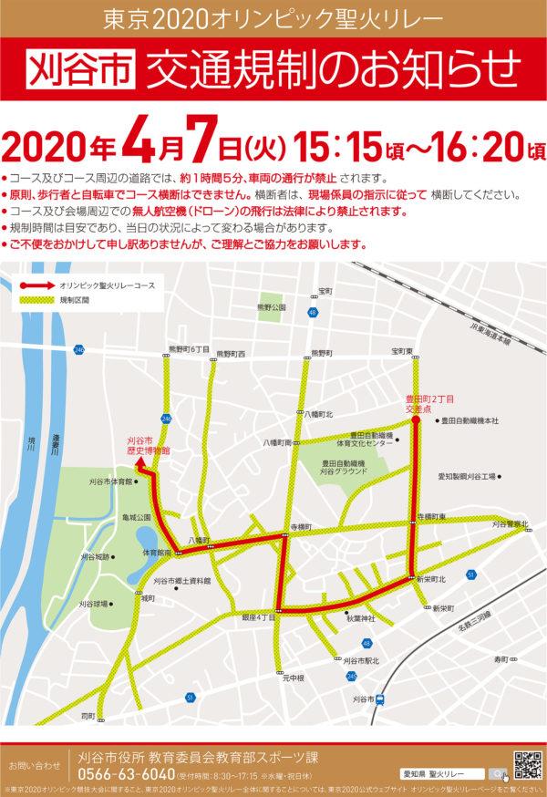 刈谷市 東京2020オリンピック聖火リレー 交通規制