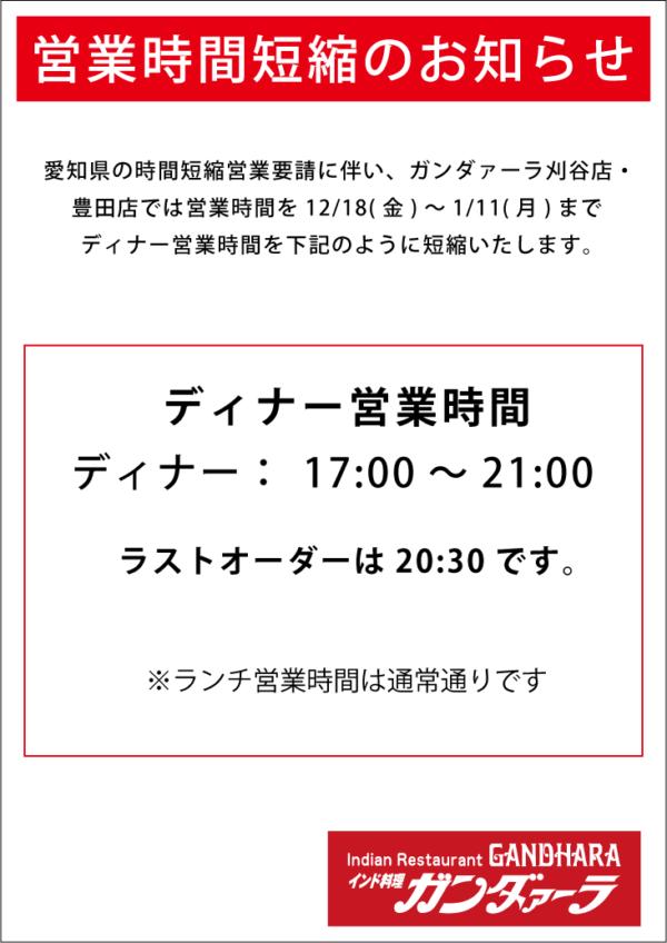 愛知県の要請に伴い、時間短縮営業いたします