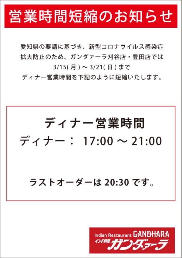 愛知県の要請により3/15(月)~3/21(日)まで時間短縮営業いたします
