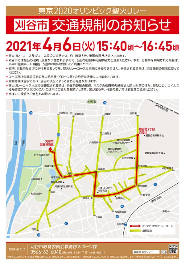 2021年刈谷市 東京2020オリンピック聖火リレー 交通規制