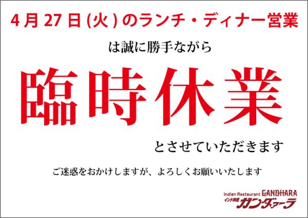 4月27日(火)は臨時休業いたします