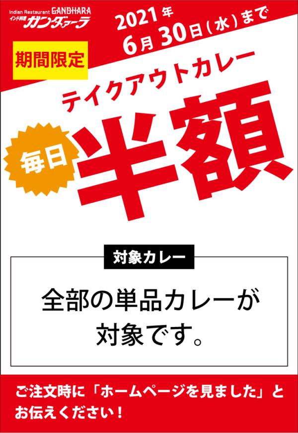 期間限定! テイクアウトカレー半額 ガンダァーラ刈谷店・豊田店