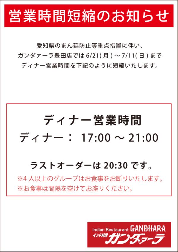 ガンダーラ豊田店 愛知県まん延防止等重点措置に伴い、7/11まで時間短縮営業
