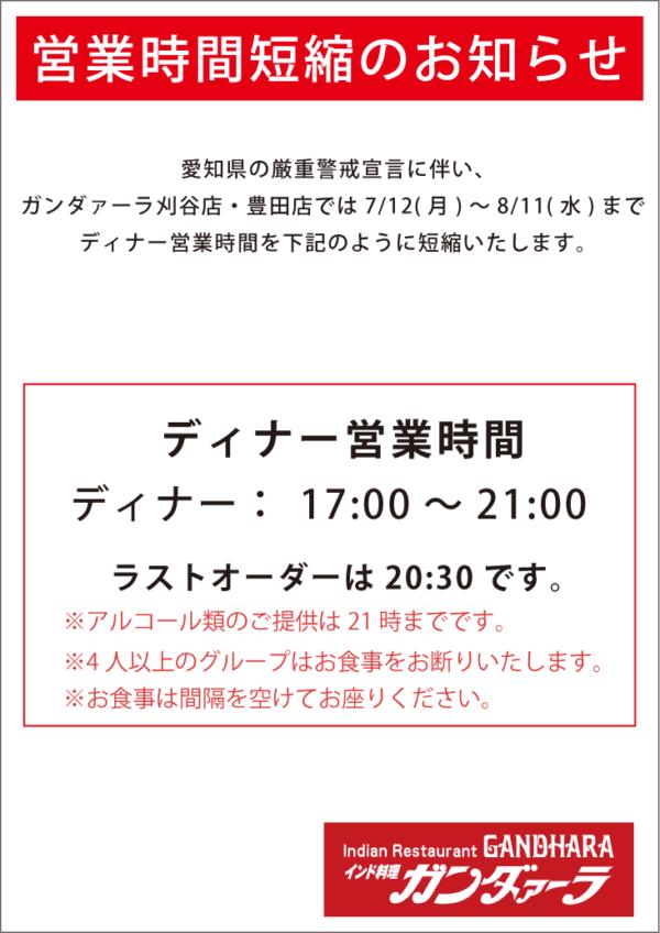 愛知県の厳重警戒宣言により8/11(水)までの期間、21時までの時間短縮営業