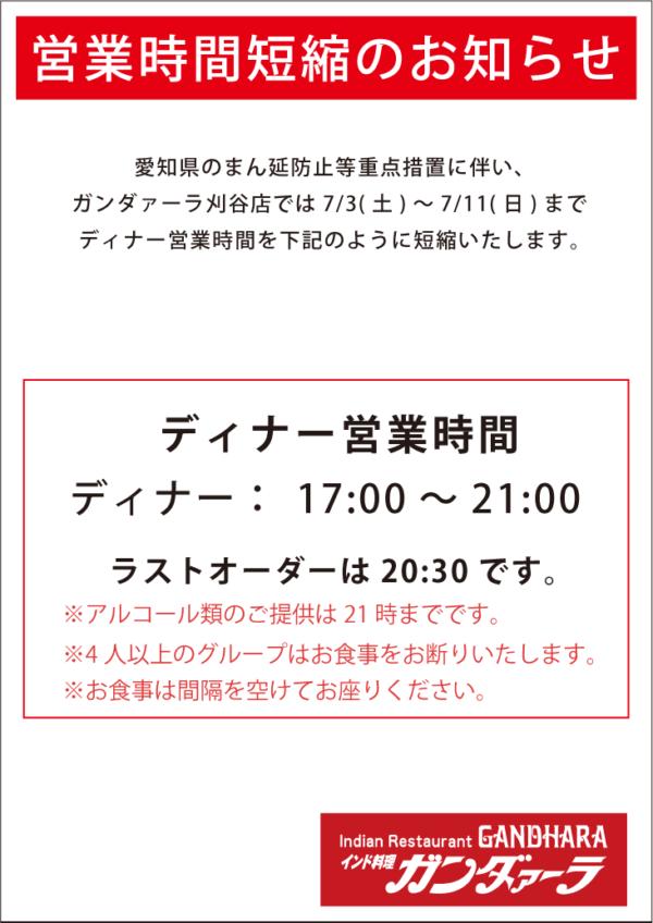 ガンダーラ刈谷店 7/3(土)より21時までの時間短縮営業