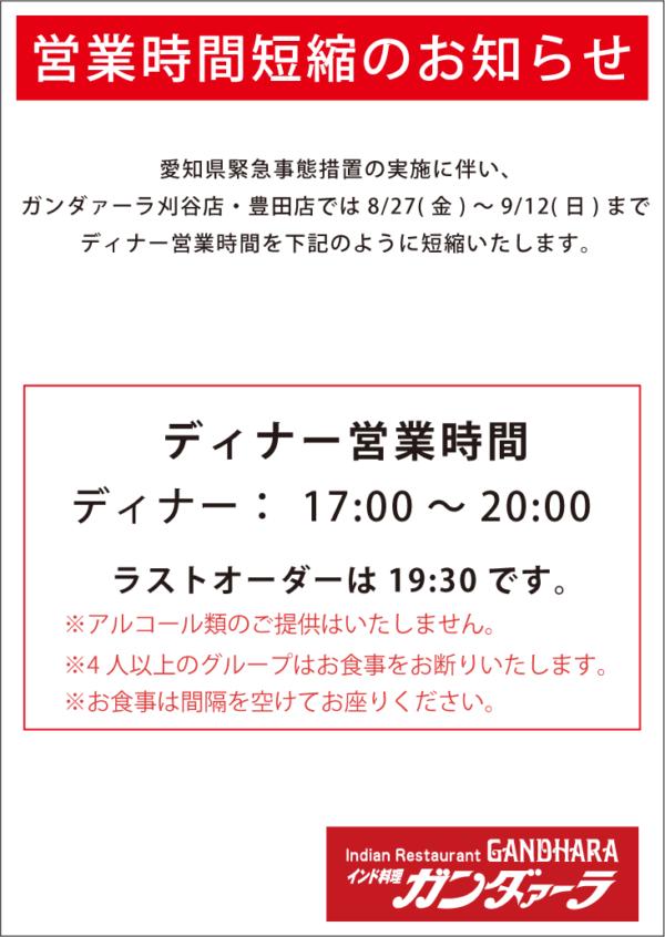 愛知県緊急事態措置の実施により8/27~9/12まで時間短縮営業します