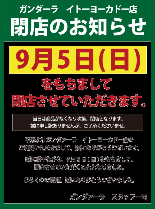 ガンダァーラ イトーヨーカドー店閉店のお知らせ
