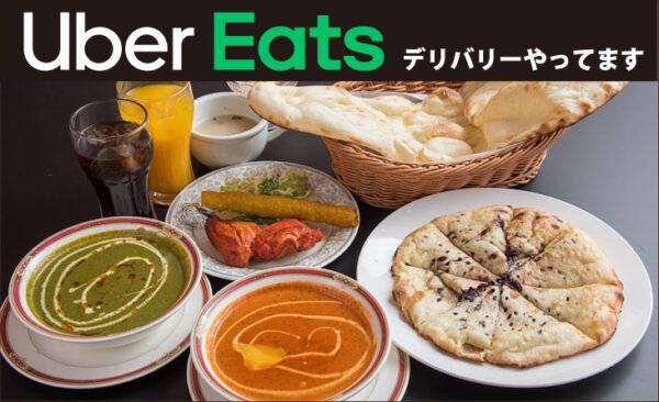 ガンダァーラ刈谷店はUber Eats やってます!